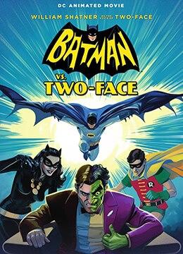 《蝙蝠侠大战双面人》2017年美国动画动漫在线观看