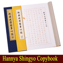 Copy-Paper Copybook Painting-Calligraphy Shingyo for Hannya 1piece