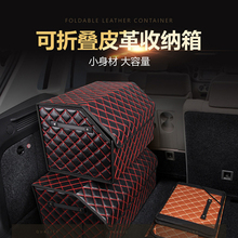 New type top leather car stowing tidying car trunk storage box top grade leather storage CSbj004