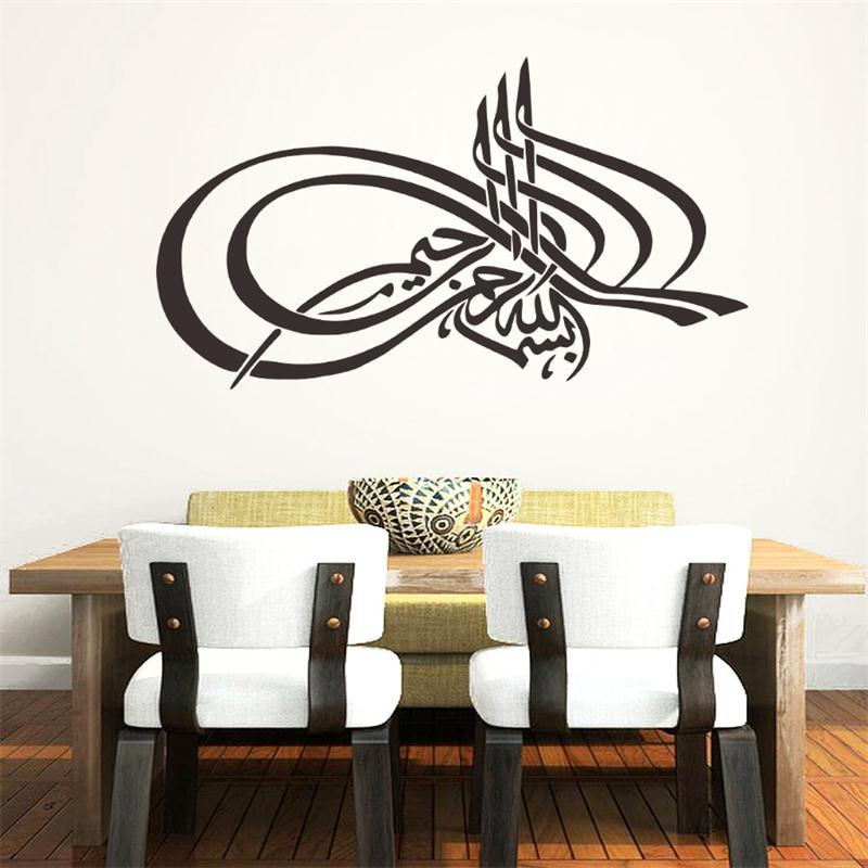 Islamic Home Decoration islamic home decor large framed hanging wall art bismillah 28 x 43cm 0603 311 22 57100 Large Muslim Quote Wall Stickers Home Decor Islamic Vinyl Wall Stickers