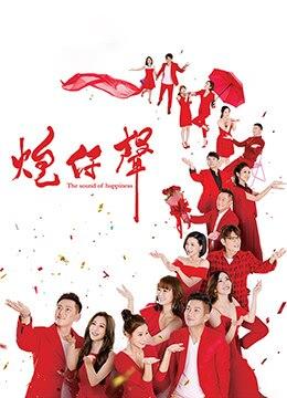 《炮仔声》2018年台湾电视剧在线观看