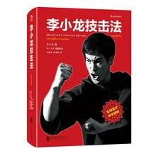 Брюс ли борется методы книга , написанная по брюса ли китайский кунг-фу книга для обучения китайских действие книги ушу