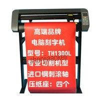 1 шт. режущий плоттер TH1300L светоотражающая пленка инфракрасная высечная машина наклейки на стену гравировальная машина