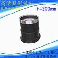 7 дюймов DIY объектив проектора проекционный объектив f = 200 мм объектив высокой четкости HD projectionMultilayer точность покрытия proejector объектив