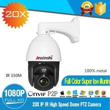 PoE PTZ Camera 20X Zoom Camera Pan Tilt Network 1080P Auto Tracking PTZ IP Camera Surveillance