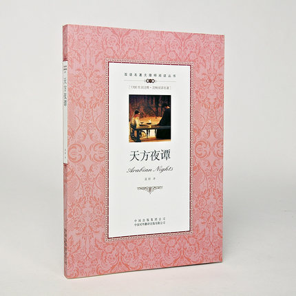 The Arabian Nights World literature classic novel Fiction Book in Chinese and English Bilingual Book image