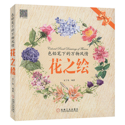 Chinese Pencil Drawing Book Flowers Painting Watercolor Color Pencil Textbook Tutorial Art Book