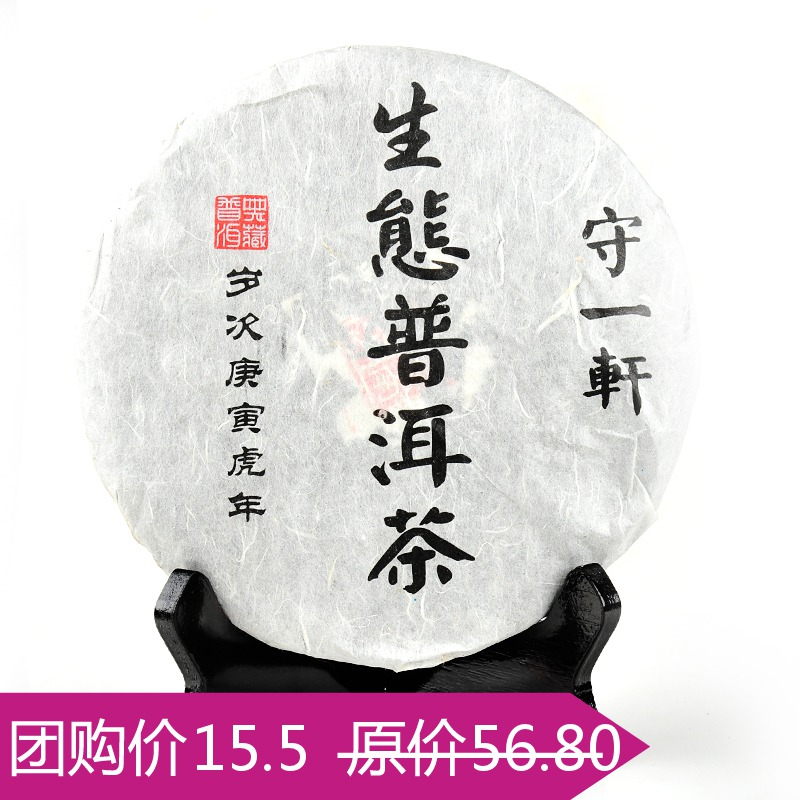 Puer tea cake ripe Chinese yunnan puerh 357g pu-erh health green food discount - Toplife Co.,Ltd. store