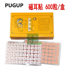 PUGUP Beads magnetic therapy 600 beans ex-b2 opsoning weight loss of the meridian+Ear bean paste detection