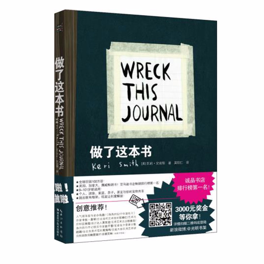 1 Pc Of Funny Innovative Wreck-This-Journal Relaxation Book For Entertainment & Pressure Reduction