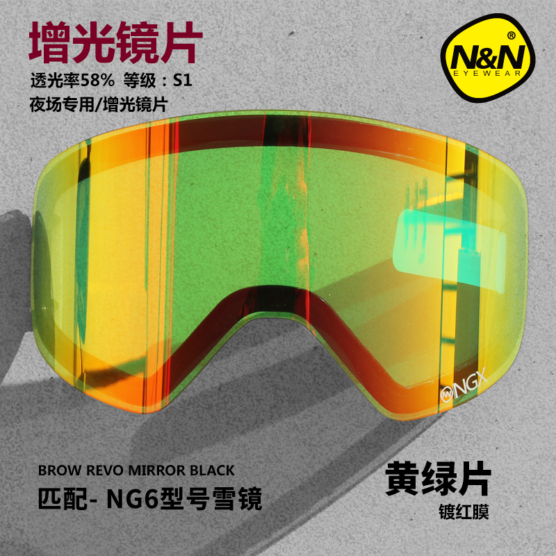 NANDN Professional Exchengeable Lens Night Vision Graced Lens Big Spherical Men Women Snowboard Ski Goggles Lens For NG6
