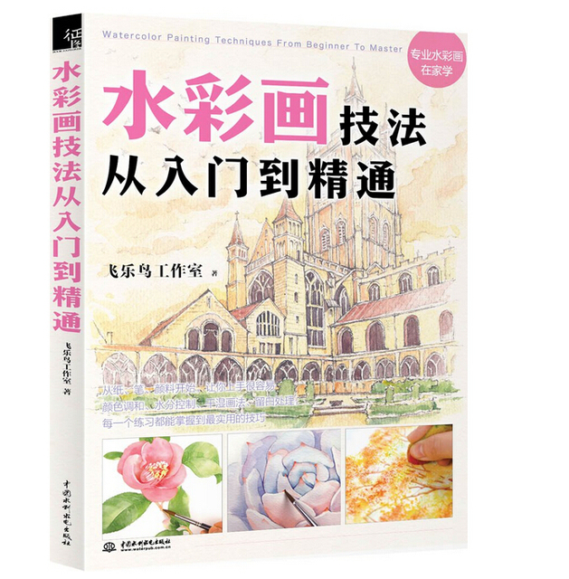 New Chinese coloring Watercolor books for adults by Fei Yue Bird ...