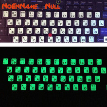 Stickers Laptop-Accessories Keyboard-Cover Russian-Letters Fluorescence Ultrabright Luminous