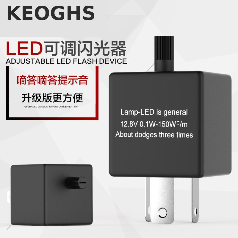 Keoghs Motorcycle Adjustable Led Flash Device Switch Flasher Strobe Controller For Light And Turn Signal For Motorbike Scooter 12v 3 pins adjustable frequency led flasher relay motorcycle turn signal indicator motorbike fix blinker indicator p34
