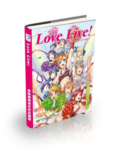 Love Live 2015 New Picture Album Anime Cartoon Collect Painting Photo Coloring Book Art