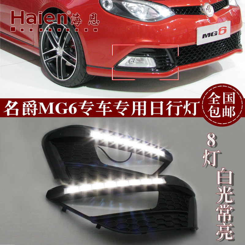 Светодиодные дневные ходовые огни дневного света для MG6 с автоматическим dim управления, высокое качество, быстрая