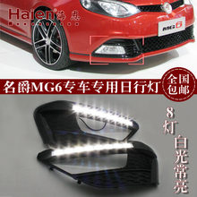 led drl daytime running light for MG6 with auto dim control top quality fast shipping(China)