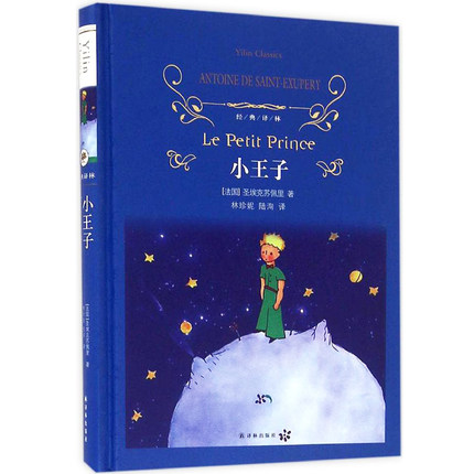 World Famous Novel Fiction Xiao Wang Zi (Chinese Edition) For Children Kids Early Education Book