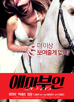 《爱玛夫人2016》2016年韩国剧情,爱情电影在线观看