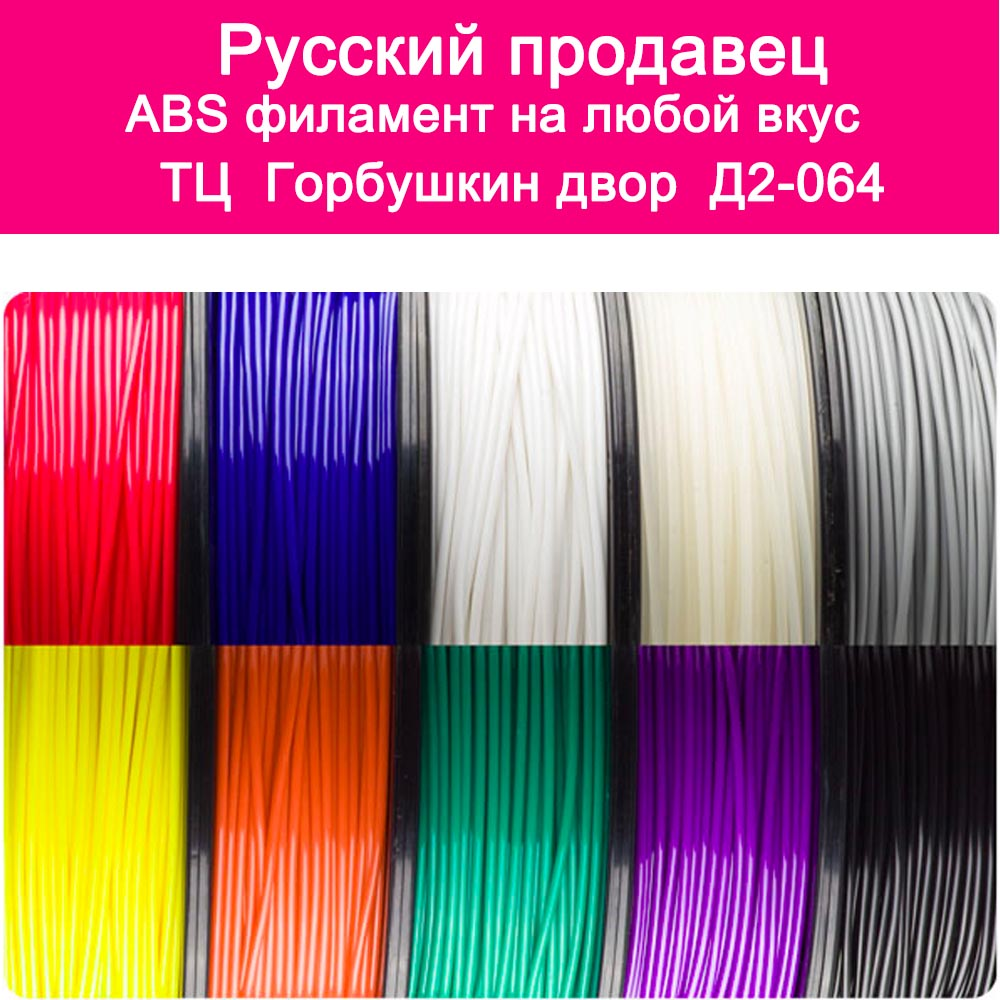 ¡ABS! Original Yousu 3d filamento plástico para 3d impresora 3d pluma/muchos colores 1 kg 340 m ABS/ envío Expreso de Moscú