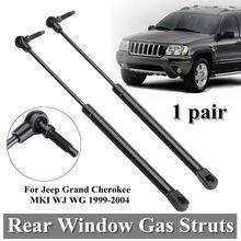 2 шт газовые опорные стойки для заднего стекла для Jeep Grand Cherokee MKI WJ WG 1999-2004 55136761AA 55136965AA