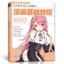 144 Page Beginner Comics Tutorials Zero based Comics Getting Started Handwriting book Manga Getting Started Self Painting Book