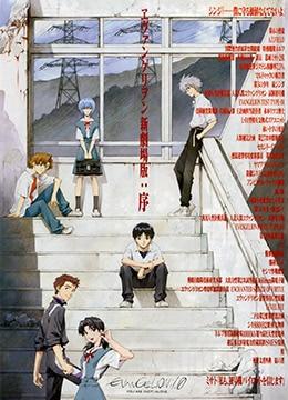 《福音战士新剧场版:序》2007年日本剧情,科幻,动画动漫在线观看