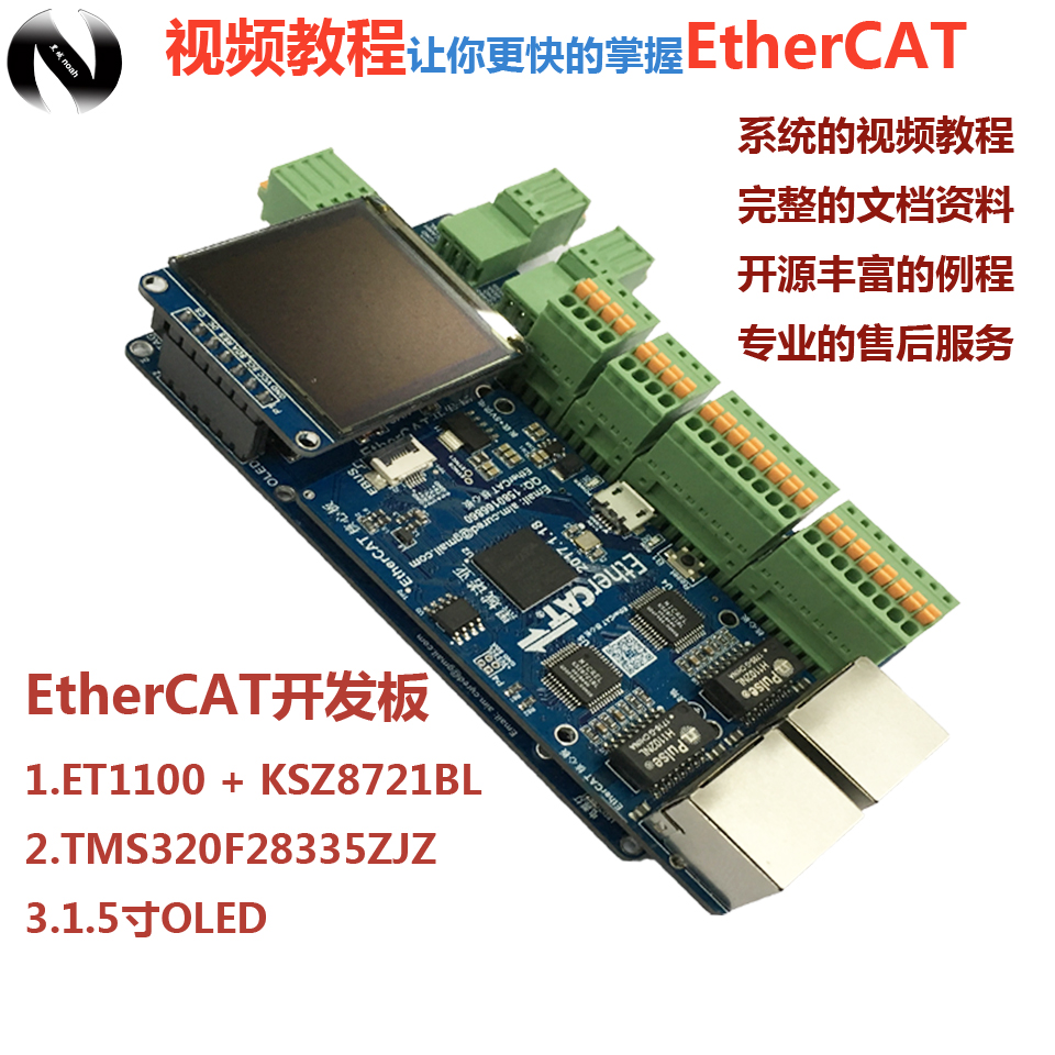EtherCAT Development Board DSP28335 Development Board ET1100 Parallel Bus SPI EtherCAT