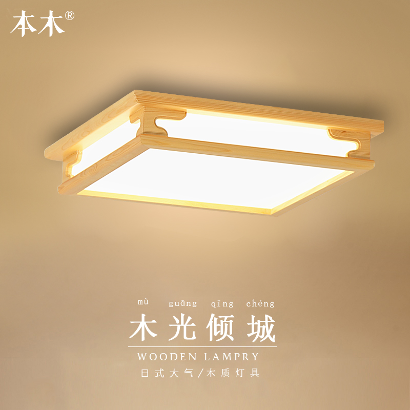 Bright Japanese Style Delicate Crafts Wooden Frame Ceiling Light Led Ceiling Lights Luminarias Para Sala Dimming Led Ceiling Lamp Ceiling Lights & Fans