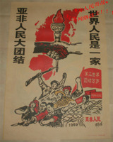 Chinese Cultural Revolution collection communism propaganda Poster Home  Wall Chart Paper old Poster old 1976  poster032