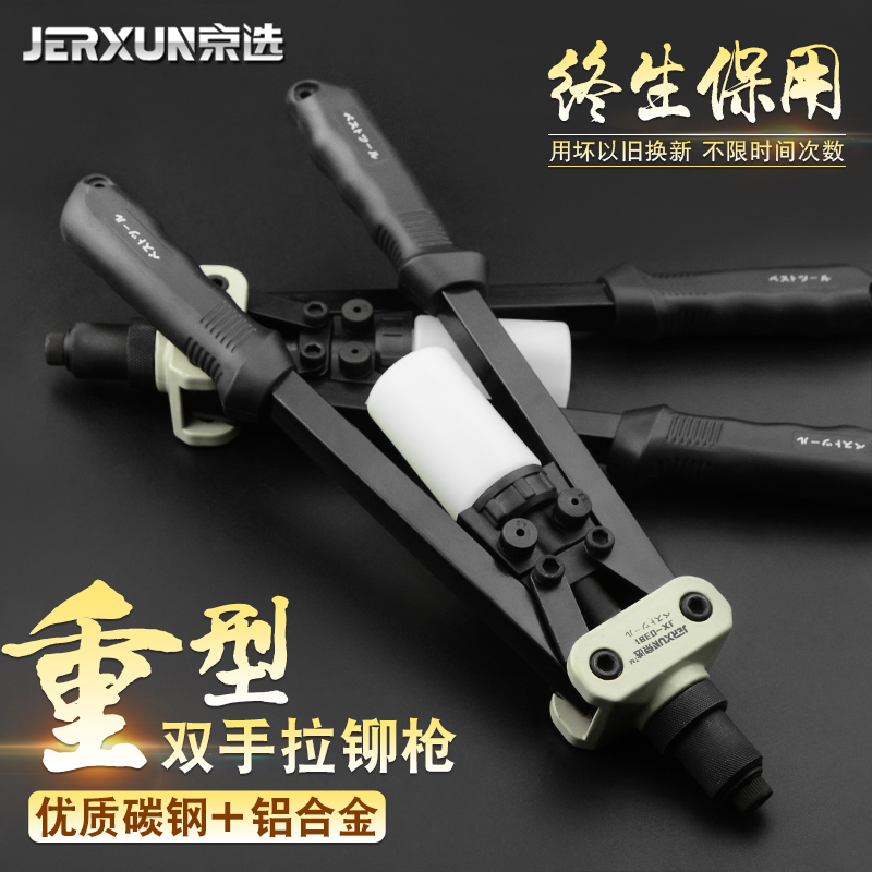 JERXUN Manual Core-pulling Riveting Gun Labor Saving Two Handle Riveting Gun Riveting Industrial Grade Riveting Gun Tools