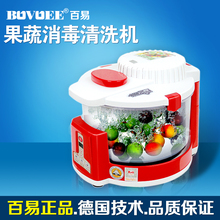 Disinfecting-Cleaning-Machine Ozone Fruit Fully-Automatic And Home
