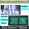 LED kayan reklam panosu modülü P10 açık su geçirmez beyaz renk LED işareti reklam ekranı modülü ünitesi 320mm * 160mm