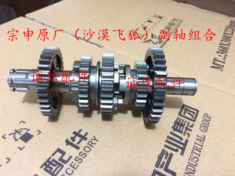 цена на zongshen ZS200GY LZX200GY-2 zs250gs engine countershaft counter main shaft 200cc 250cc motorcycle accessories free shipping