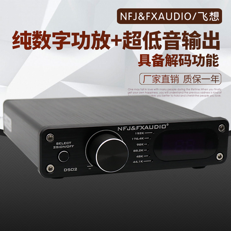 FX-Audio New D502 Digital Audio Power Amplifier 2.1 Subwoofer Hifi Decoding Power Amplifier 60W+60W Remote Controller