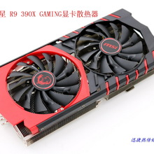 Light-Fan Vga Cooler Msi R9 390X Heat-Sink GAMING for with Breathing New Original