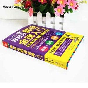 Image 2 - Nowi początkujący uczą się języka koreańskiego słownictwo/zdanie/język mówiony książka dla dorosłych