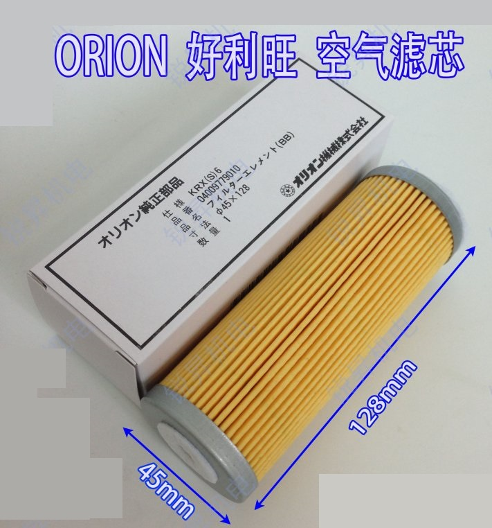 Orion vacuum pump air filter WQB80 KRX6 KRF40 CBX40 printing machine exhaust filter industrial vacuum pump intake filter in housing 2 rc inlet