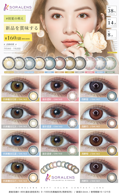 Soralens神仙美瞳 新品11色限时尝鲜!