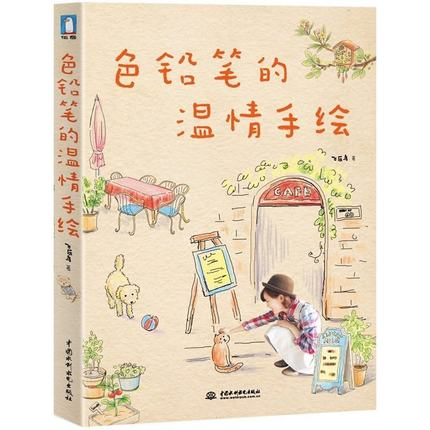 Chinese Line drawing book Chinese warm color pencil sketch painting tutorial book for self-learners by Feile birdsChinese Line drawing book Chinese warm color pencil sketch painting tutorial book for self-learners by Feile birds