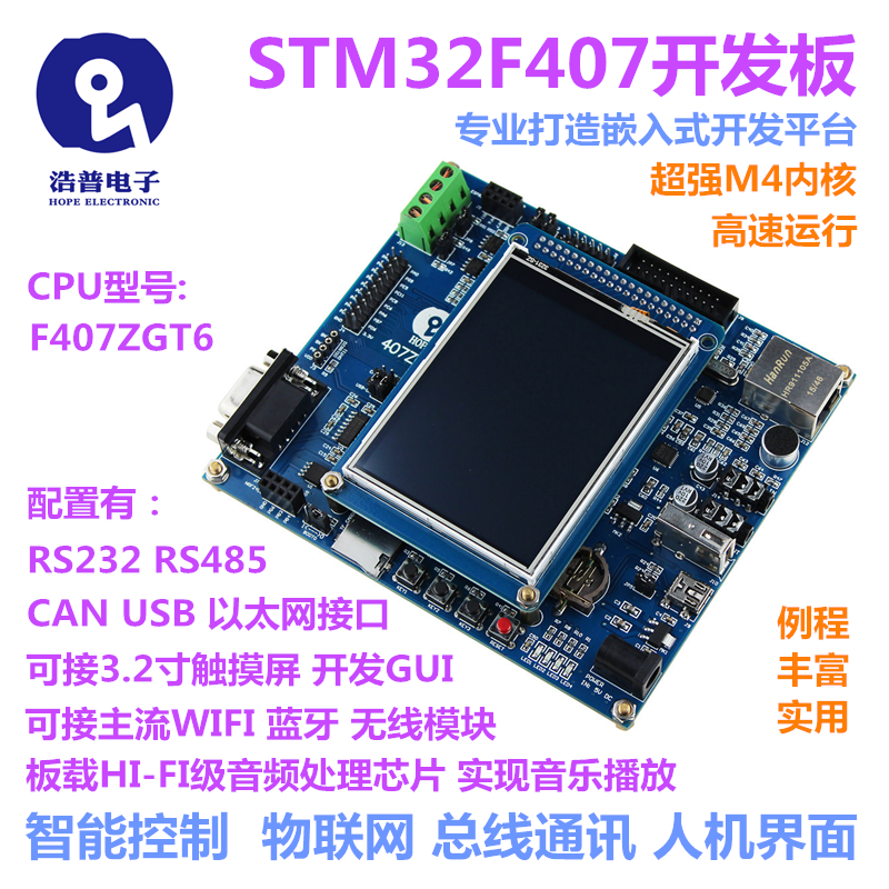 STM32F407ZGT6 Development Board with 485 CAN Ethernet Internet of Things LCD Screen кухонная мойка ukinox stm 800 600 20 6