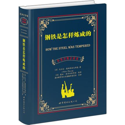How The Steel Was Tempered World Famous Bilingual Fiction Book For Learn Chinese Character Hanzi Best Book