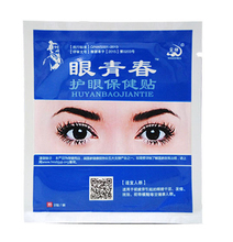 Visual fatigue Eye dry eye astringent Good value force Gold vision mask get youth