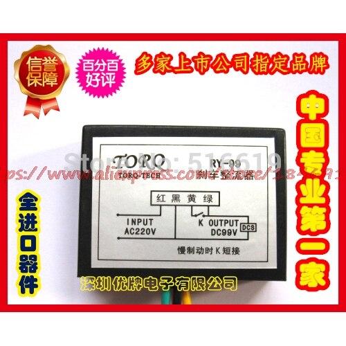Free Shipping    RY-99, RY-99-4 Fast Rectifier Electromagnetic Brake, Brake Power,