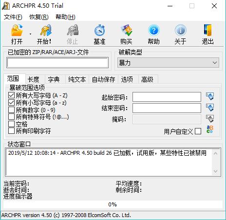 『电脑软件』ARCHPR 史上最强大的压缩包密码破解工具