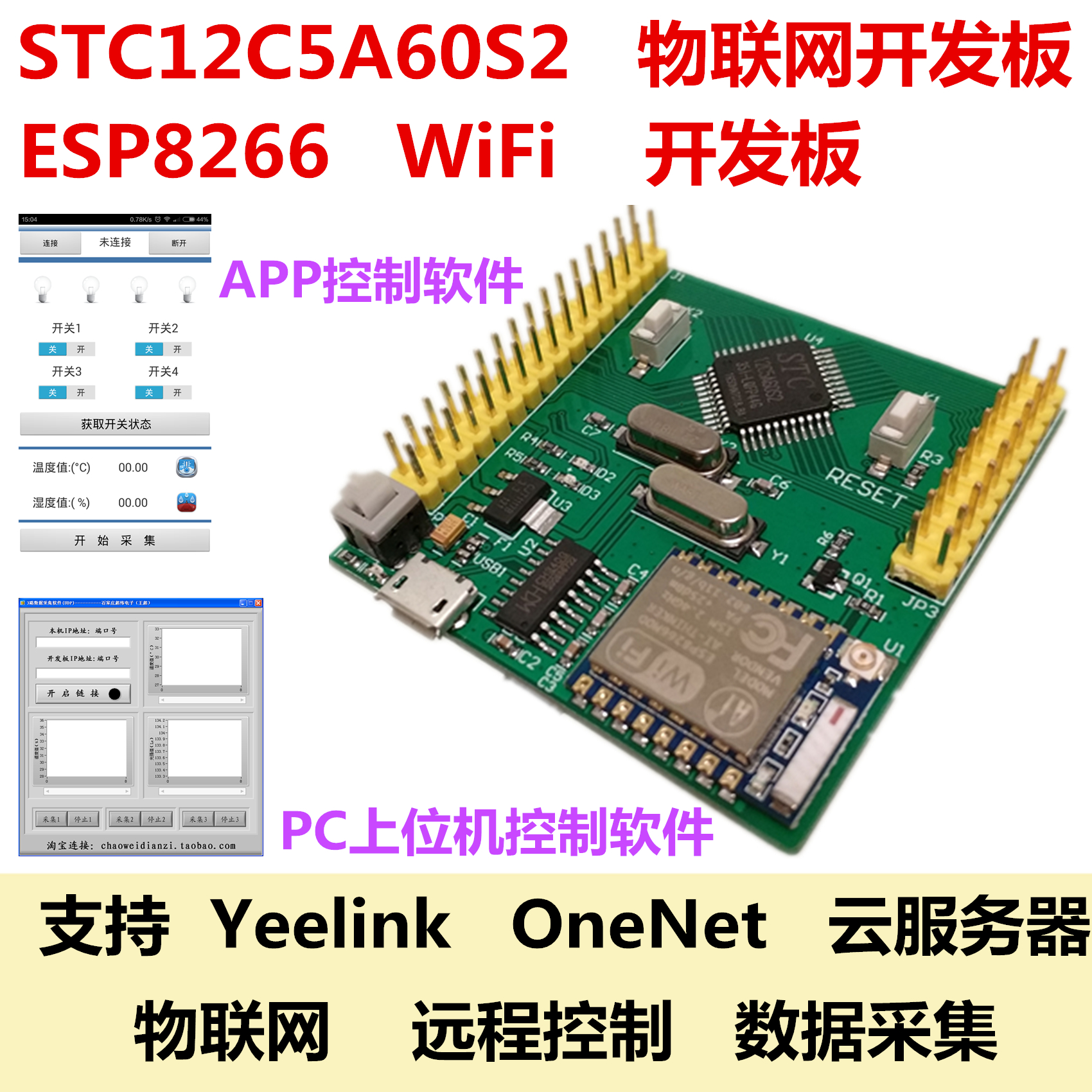 Internet of Things Remote Control, 51 MCU Development Board, ESP8266 WIFI Development Board, Smart Home esp8266 iot internet of things sdk source code android app source code smart home wifi development board with tutorials