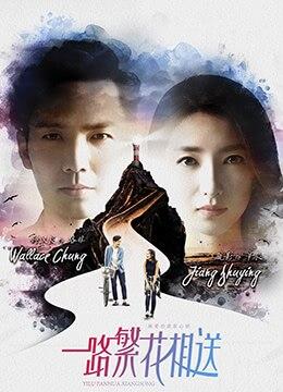 《一路繁花相送》2018年中国大陆剧情,爱情电视剧在线观看
