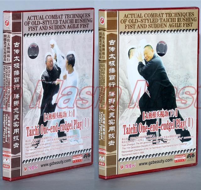 Taichi One-end-cudgel Play реальный бой техники старого стиля Taichi 2 DVD Китайский кунг-фу диск английские фильмы