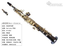 B soprano saxophone g key black gold key all air duct