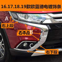 Car Styling ABS electroplated car front bumper bar trim fit for 2016 2017 2018 Mitsubishi Outlander Car accessories